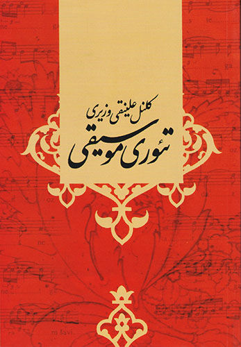 کتاب تئوری موسیقی کلنل علینقی وزیری