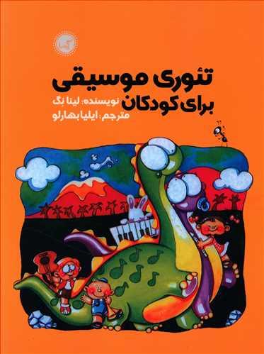 کتاب تئوری موسیقی برای کودکان نوشته لینا نگ