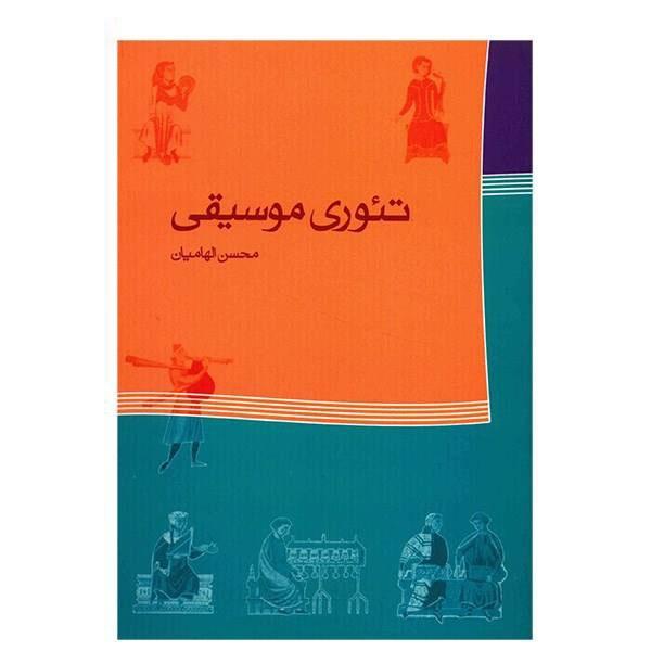 کتاب تئوری موسیقی محسن الهامیان
